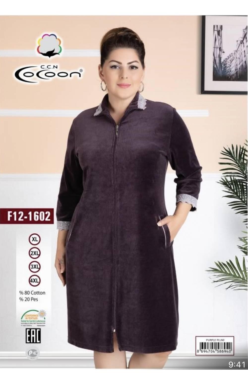 Халат женский большой размер на замочке CoCoon 1602 (Фиолетовый)