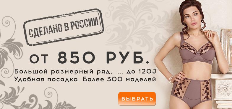 Большая грудь в рекламе нижнего белья фото